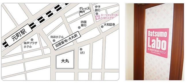 地図神戸元町店